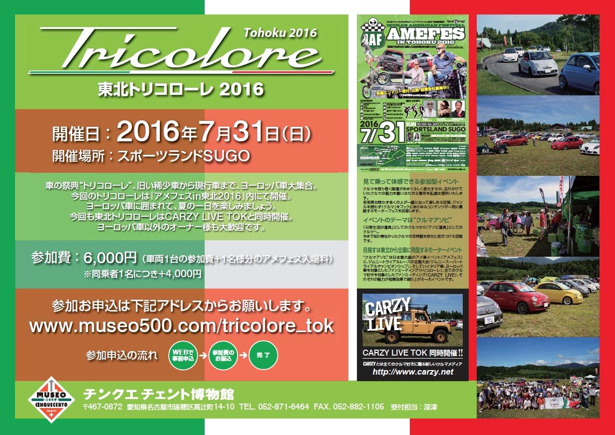 TOHOKU_Tricolore2016_001