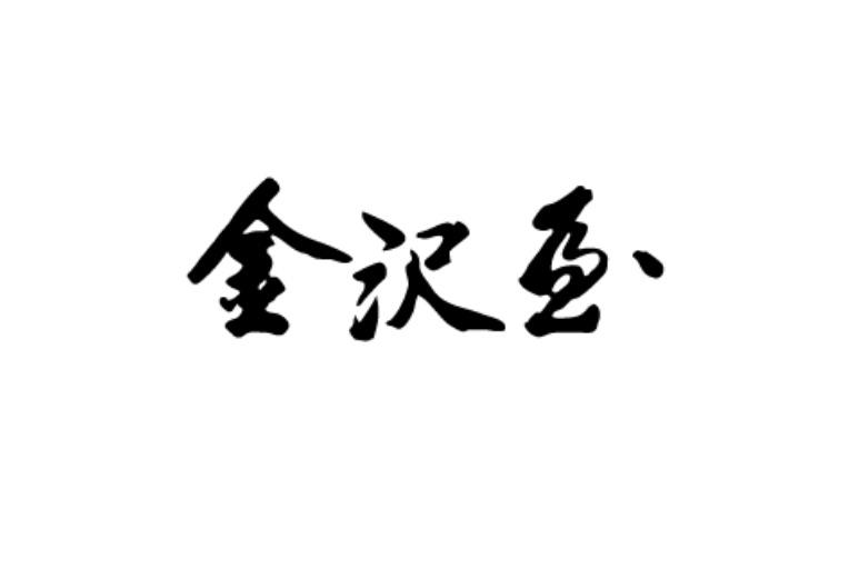 ロッソガチャご協賛『金沢屋』様