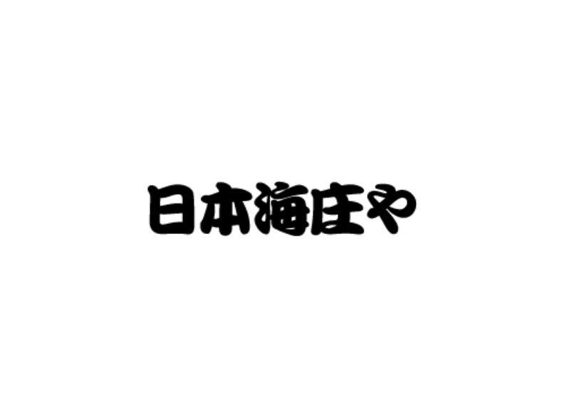 ロッソガチャご協賛『日本海庄や 鶴岡駅前店』様