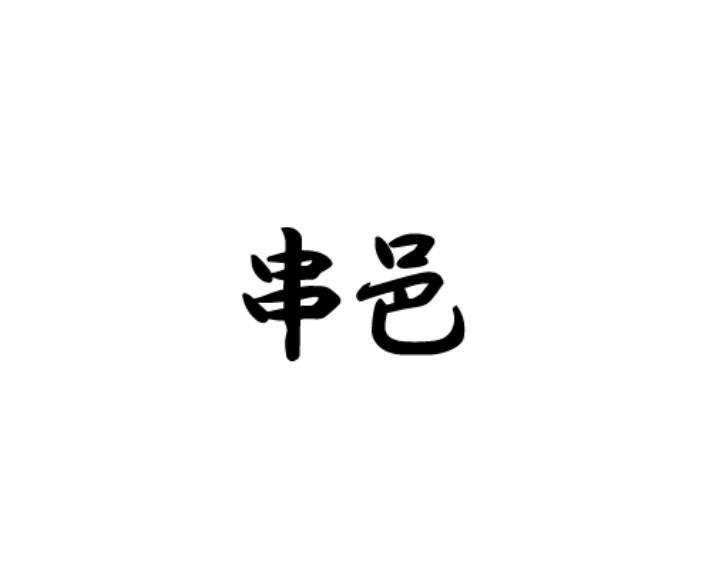 ロッソガチャご協賛『串邑』様