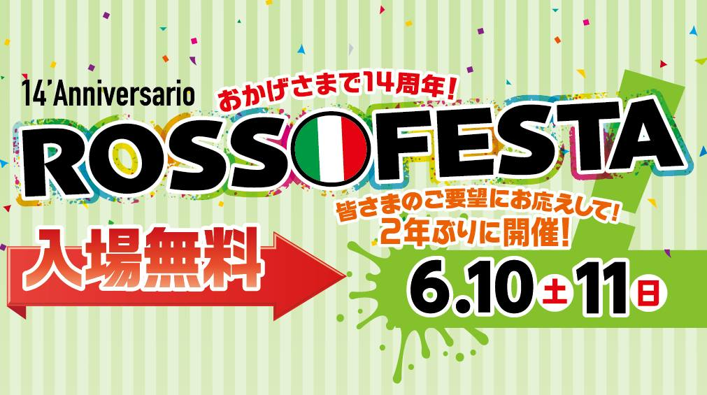 ROSSO FESTA2017