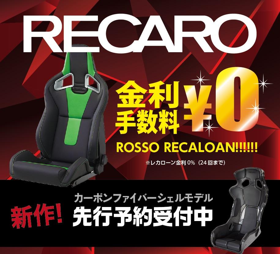 RECARO 金利0%キャンペーン