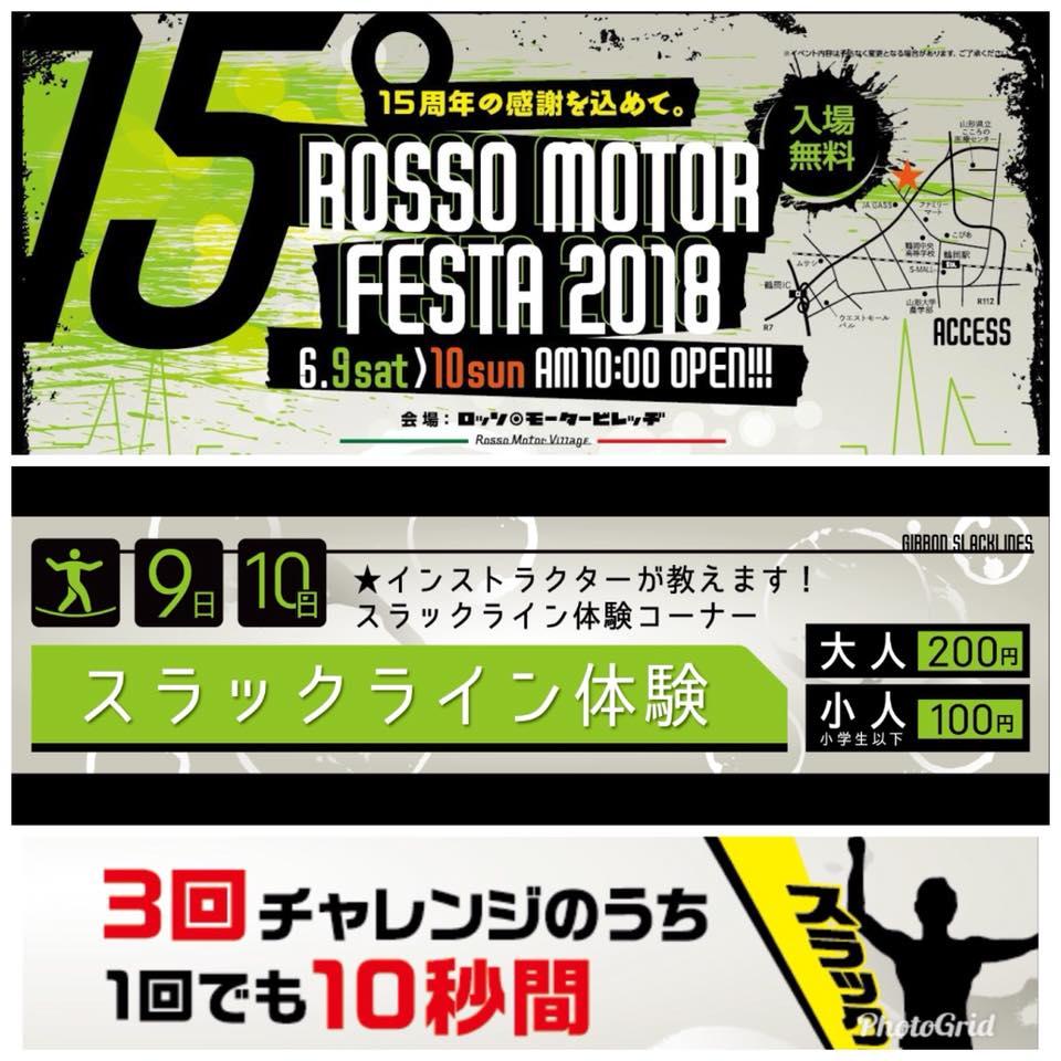 「 ROSSO FESTA 2018 」イベント情報 vol.018