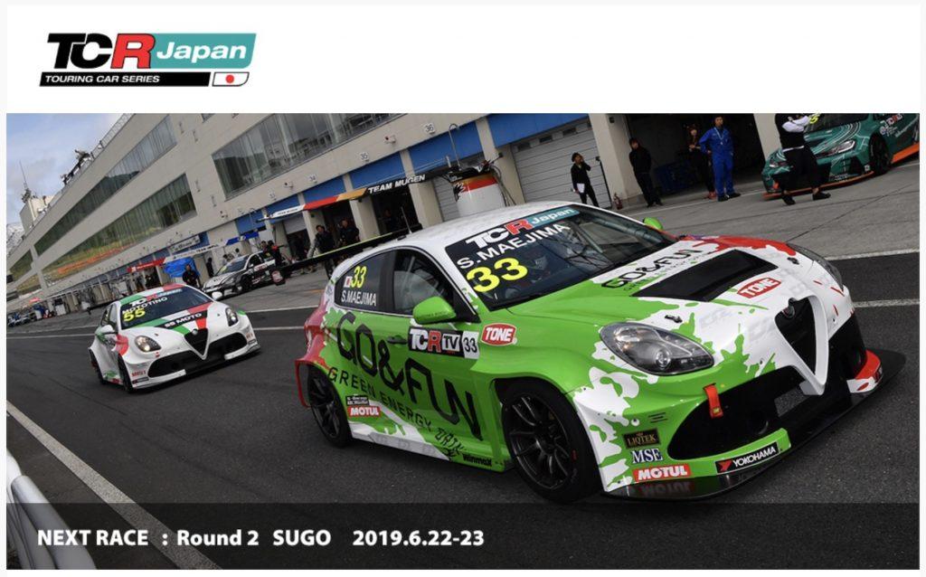 来週末はSUGOでTCR JAPAN!!!!