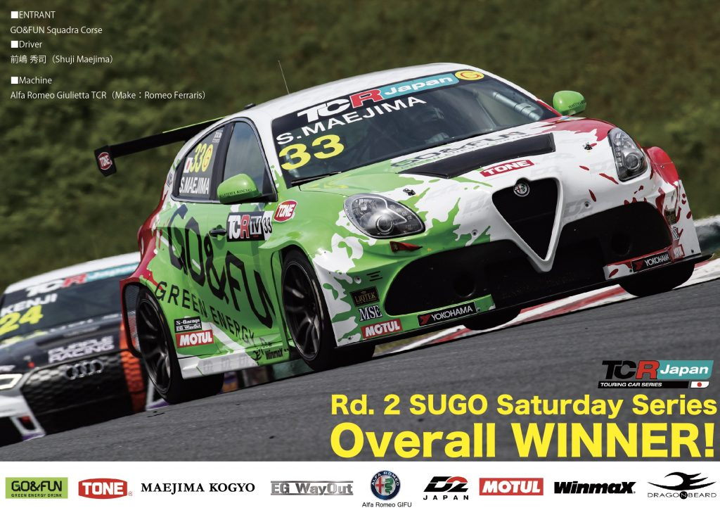 TCR Japan Round 2 SUGO Sunday Series オーバーオール優勝!!