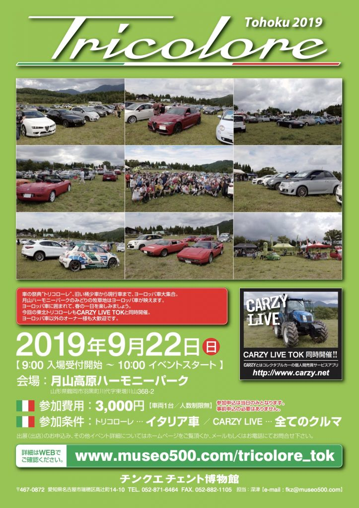 東北トリコローレ 2019 with CARZY LIVE TOK 2019