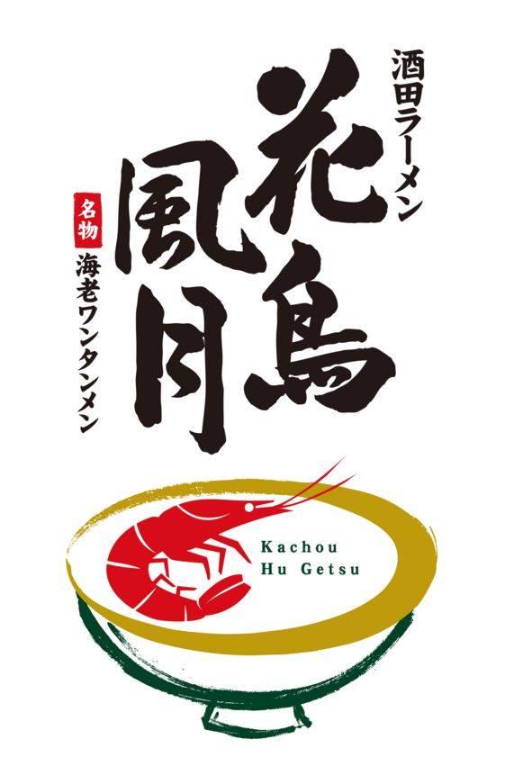 【出店情報】酒田ラーメン「花鳥風月」