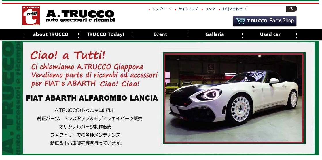 【出店情報】TRUCCO(トゥルッコ)