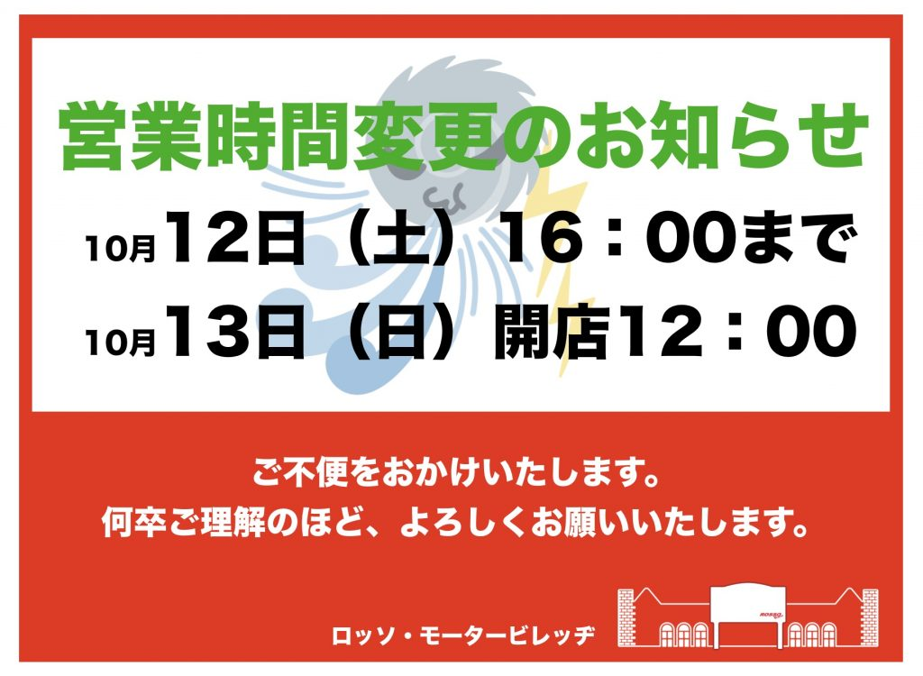 【台風による営業時間変更のお知らせ】