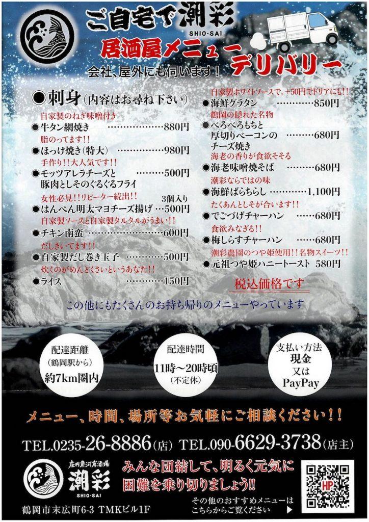 庄内魚河岸酒場潮彩