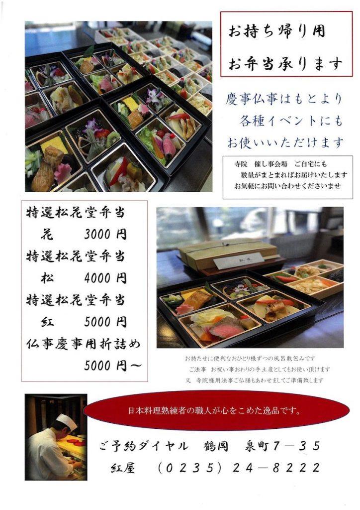 日本料理 紅屋