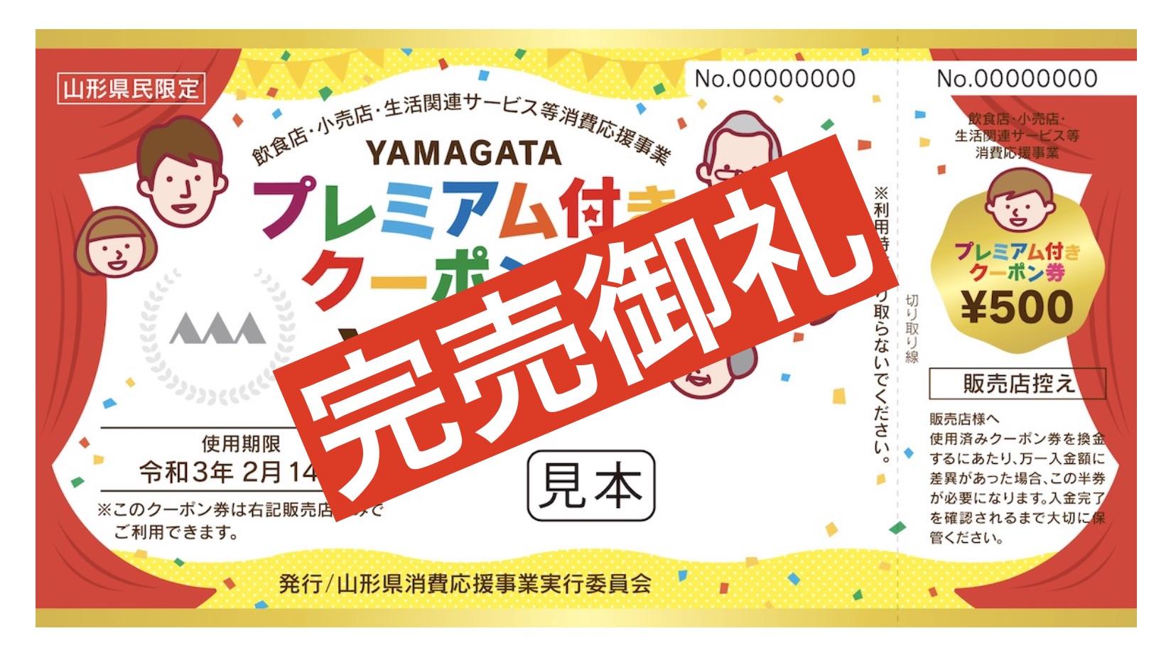 「山形県プレミアム付きクーポン券」完売しました!!