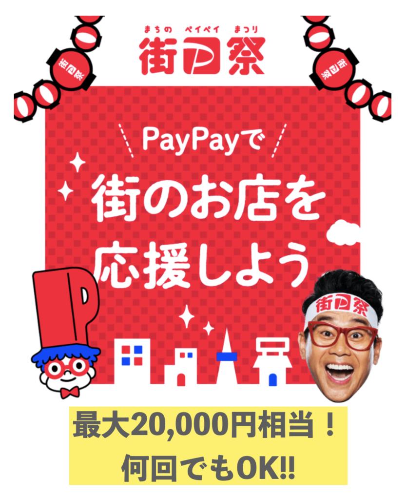 PayPayで最大2万円相当のポイントバック!