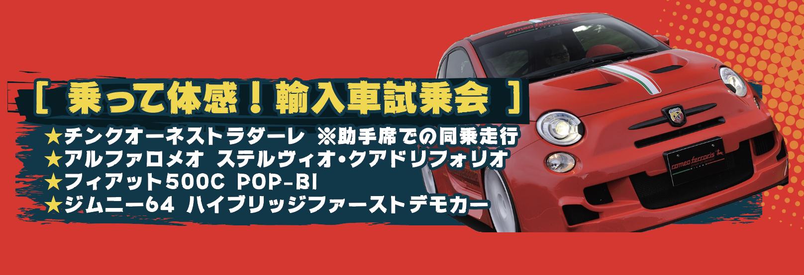 乗って体感! 輸入車試乗会!!