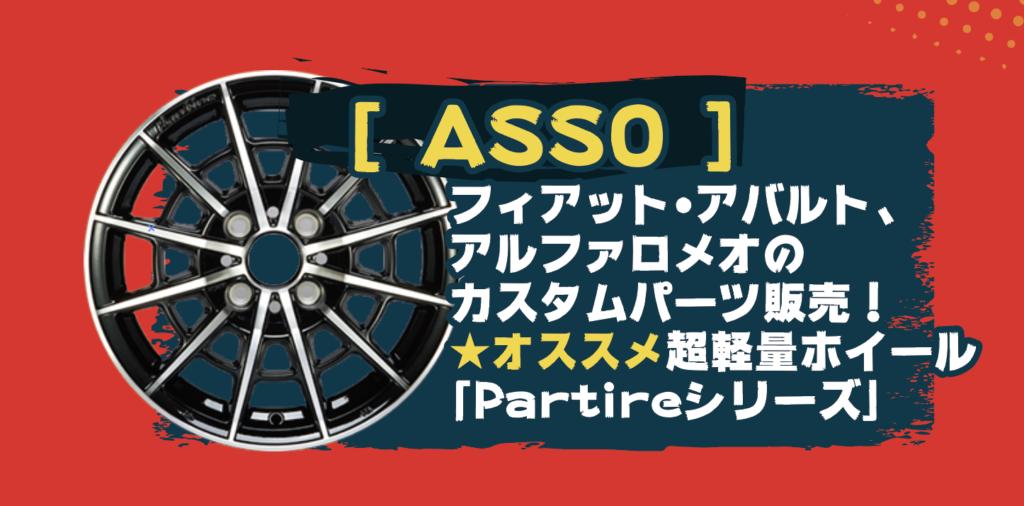 イタ車のホイールやパーツの老舗ASSO