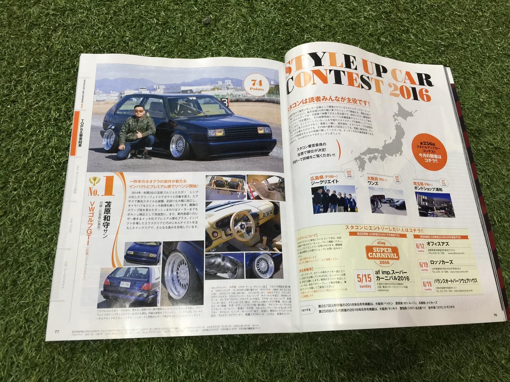 af impスタコン参加者募集!!