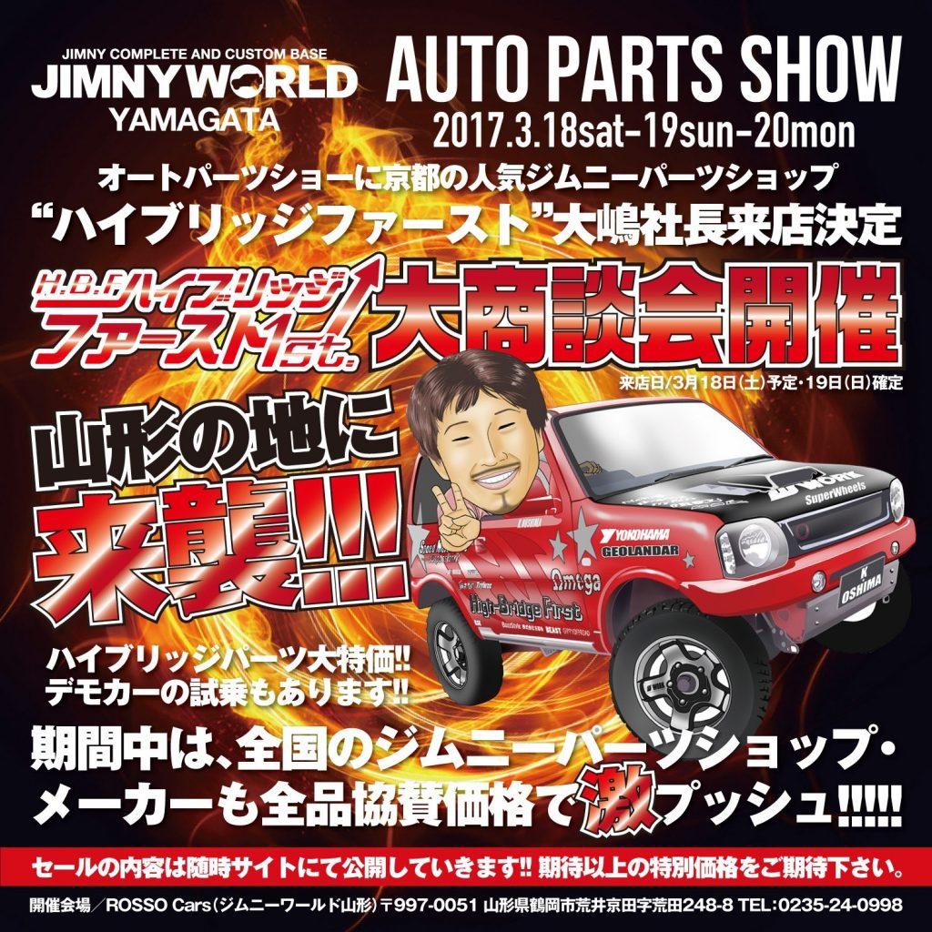 ジムニーのデモカー試乗会実施!