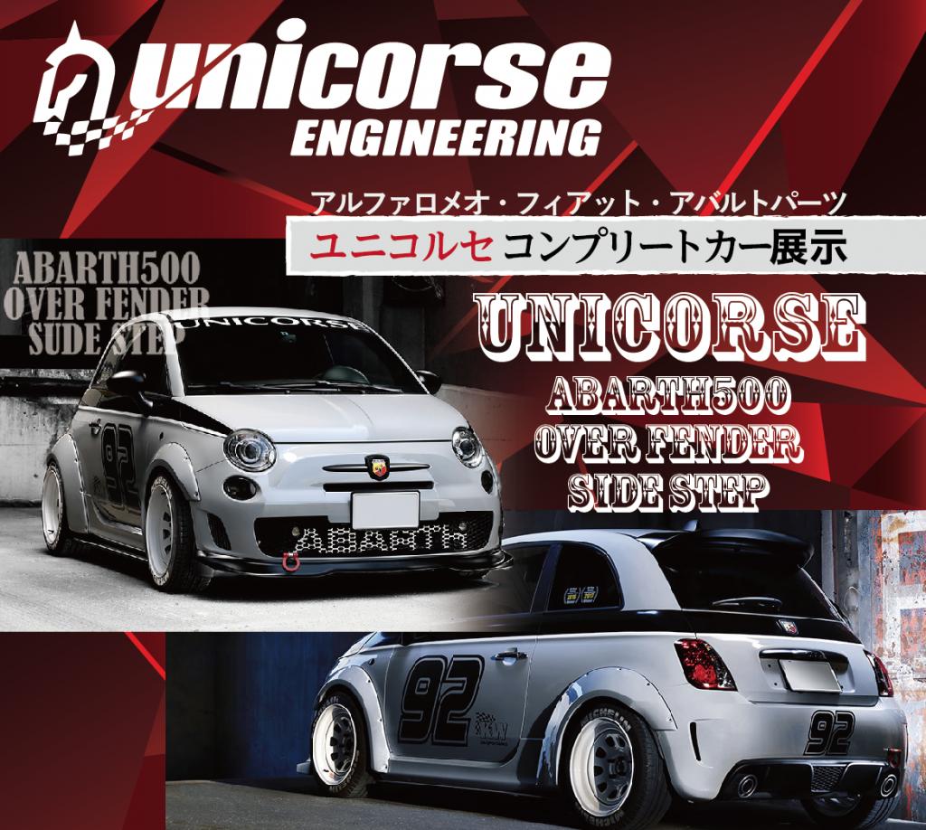 ROSSO Cars × UNICORSE