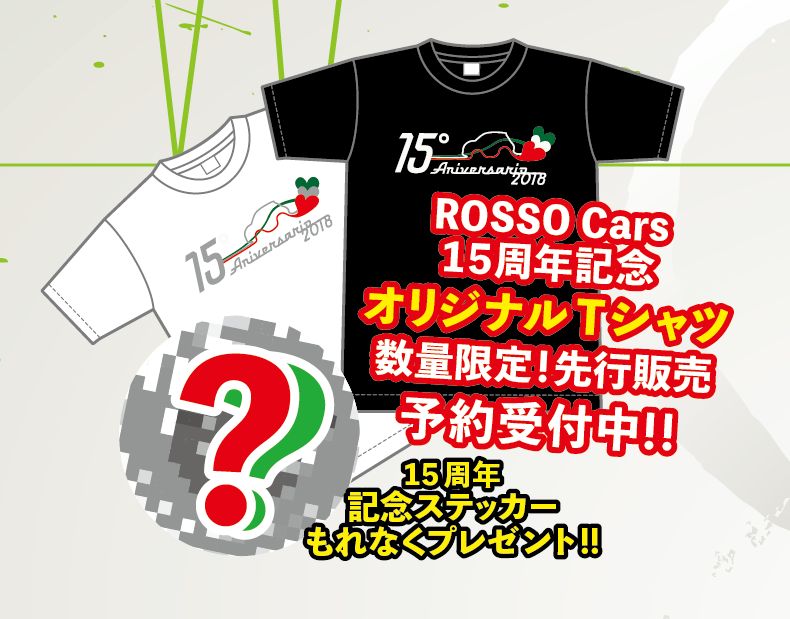 「 ROSSO FESTA 2018 」イベント情報 vol.005