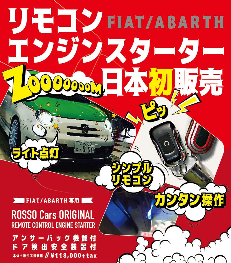 【 FIAT / ABARTH専用 】 日本初リモコンエンジンスターター‼️