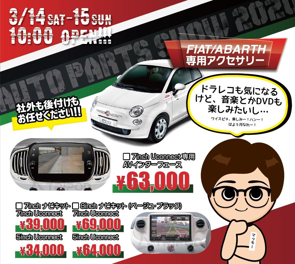 AUTO PARTS SHOW 2020情報 その8