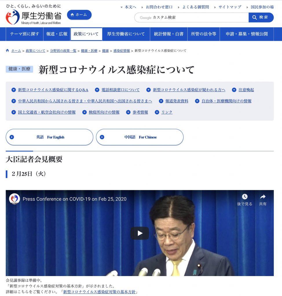 【インフルエンザおよび新型コロナウイルス感染予防対策について】