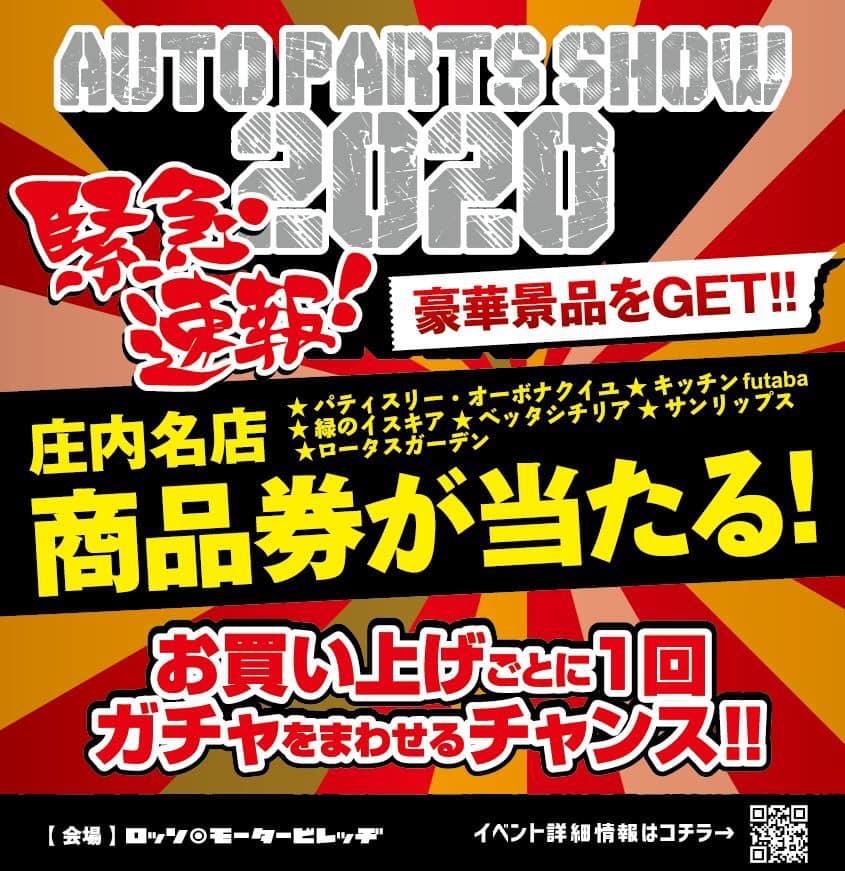 AUTO PARTS SHOW 2020情報 その10