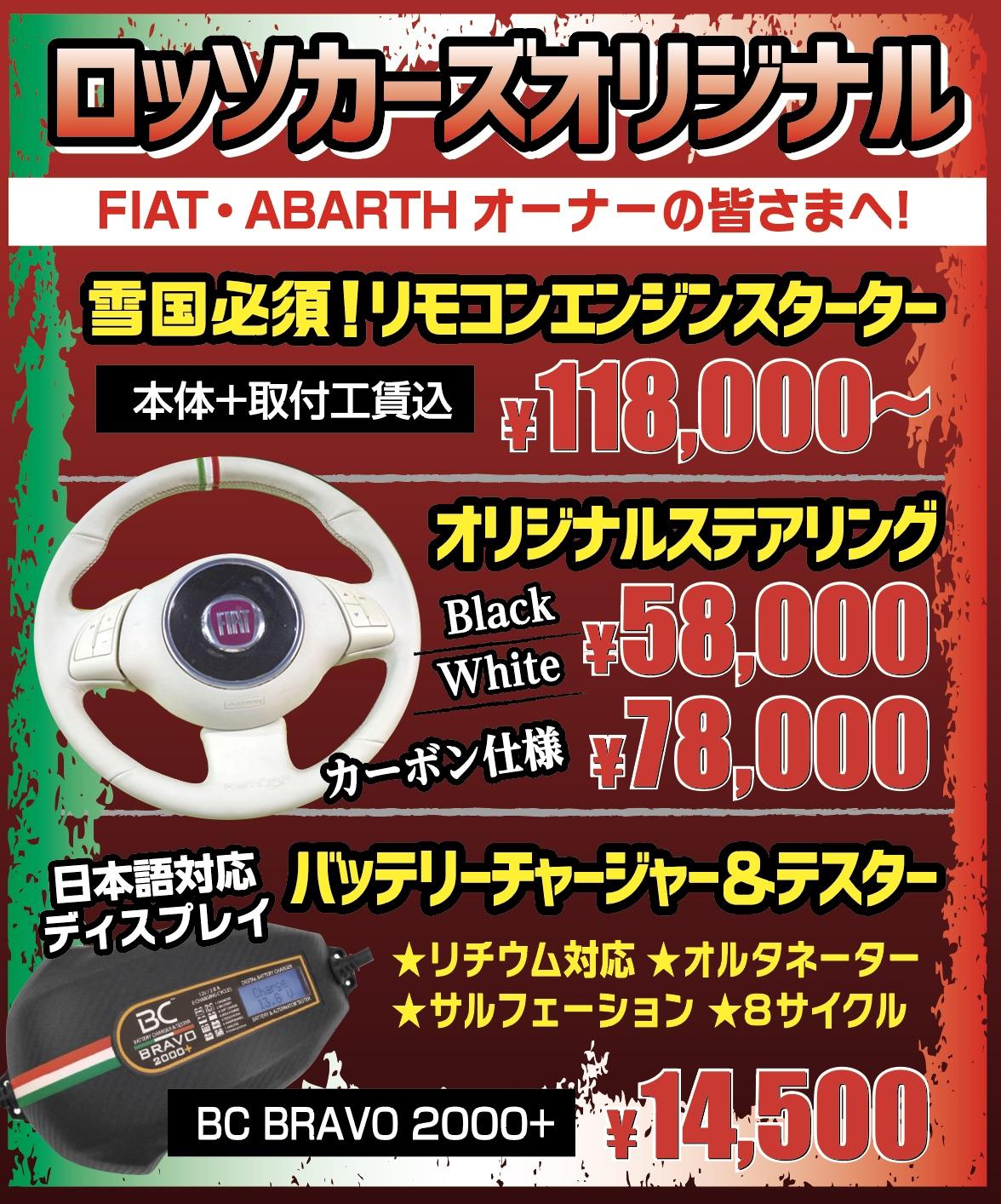 FIAT500 / ABARTH500シリーズの皆さま!