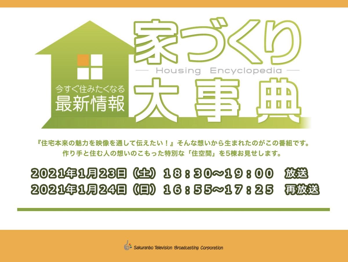 1/23(土)18:30〜 家づくり大事典に出演!!