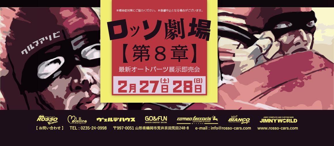 ロッソ劇場【オートパーツショー2021】