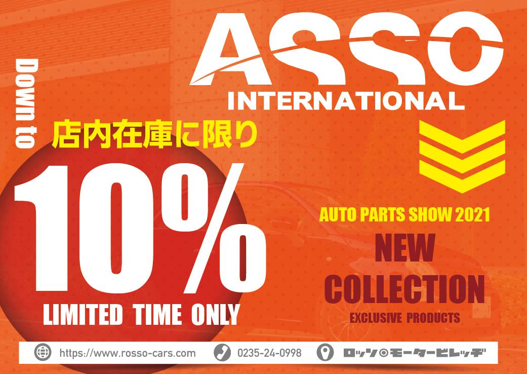 ASSO製品がお買い得!!!