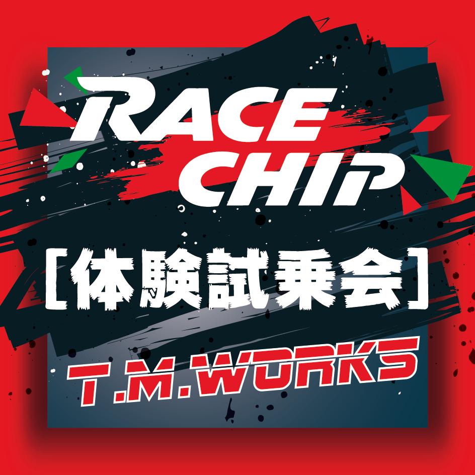 ABARTH 【レースチップ 】体験試乗会