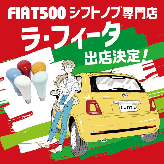 【出店情報】FIAT500シフトノブ専門店【ラフィータ】🚗🇮🇹